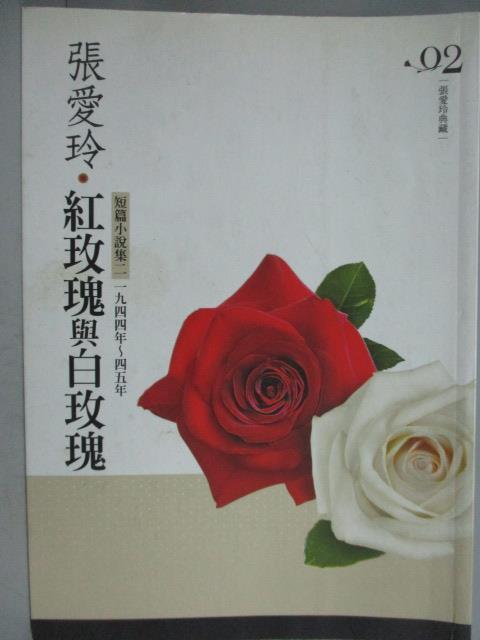 【書寶 書T2/一般小說_HAK】紅玫瑰與白玫瑰-短篇小說集二 1944-1945年 _張
