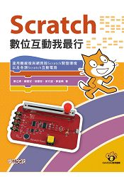 Scratch 數位互動我最行