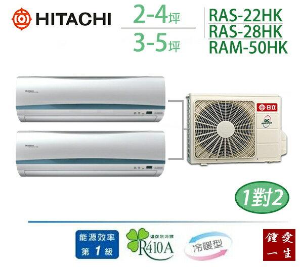 日立變頻冷暖(旗艦)分離式一對二冷氣*適用2-4坪+3-5坪*RAS-22HK+RAS-28HK/RAM-50HK 免運+贈好禮+基本安裝