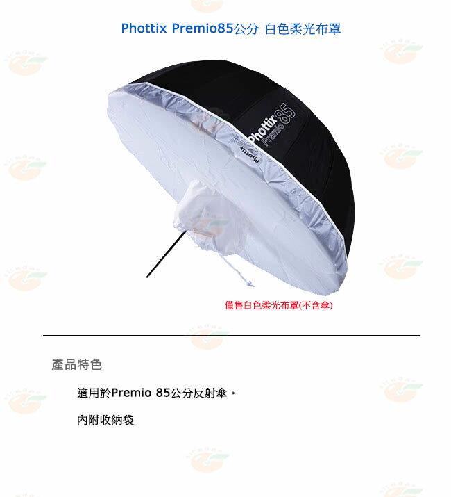 @3C 柑仔店@ Phottix Premio 85公分 白色柔光布罩 不含傘 公司貨 白色 柔光布 柔光罩 反射傘