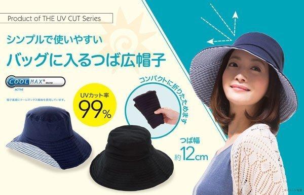 日本【NEEDS】COOL可折疊收納抗UV防曬帽 大帽緣 遮陽帽-現貨特價