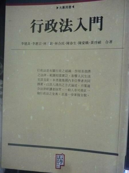 【書寶二手書T6/法律_JPT】行政法入門_原價370_李建良