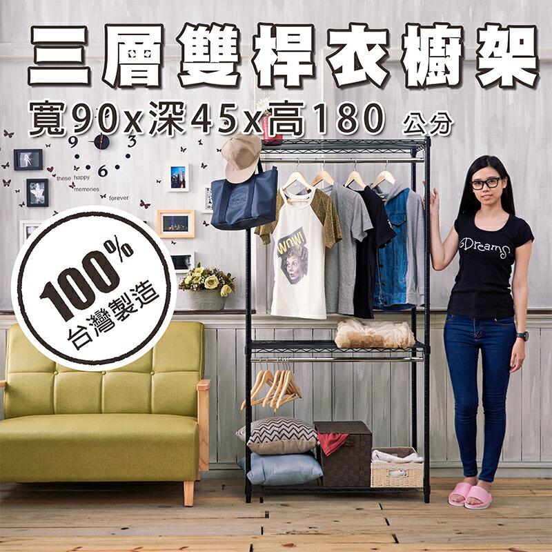 【 dayneeds 】【鐵架系列】90x45x180公分三層雙桿衣櫥架/三色可選/置物架/收納架/層架/衣帽架