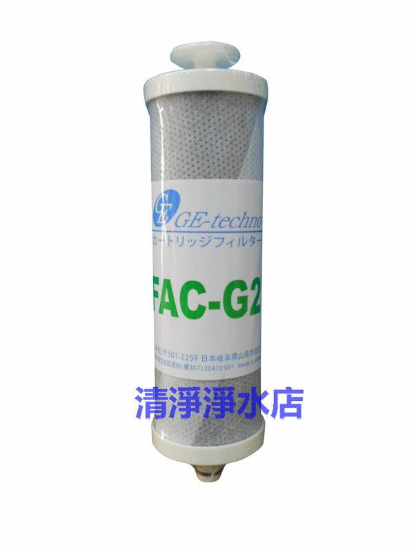 ~大墩 館~ FWH G2 MJ215除鉛碳纖維電解水機濾心,^( 天水.櫻花.普爾康^)