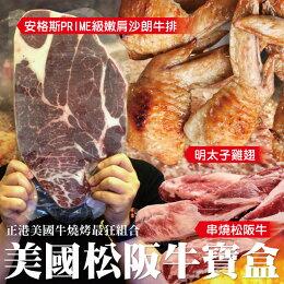 美國松阪牛寶盒
