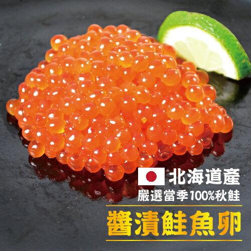 【築地藏鮮】醬漬鮭魚卵~嚴選北海道當季100%秋鮭~ (500g/盒)