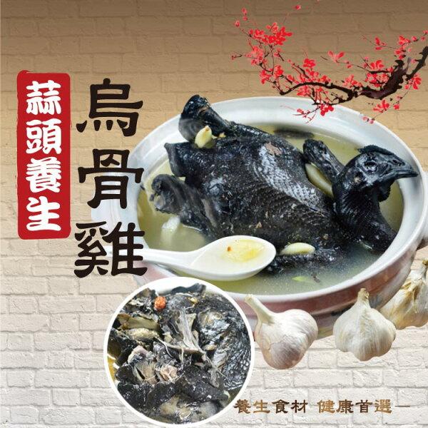 築地藏鮮:【築地藏鮮】蒜頭養生烏骨全雞鍋(2kg包)