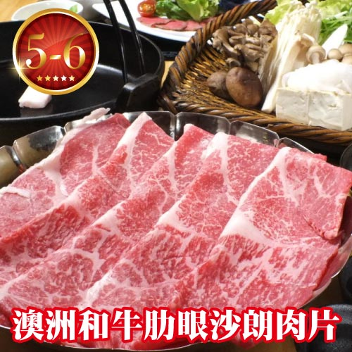 【築地藏鮮】澳洲純日本種和牛Wagyu M5-M6肋眼沙朗肉片 (150g/盒)   網購生鮮第一選!宅配生鮮團購 進口牛肉 零售到批發就找築地藏鮮