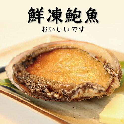 ~築地藏鮮~海味之首~ 鮮凍鮑魚 500g  12~13顆  包  | 網購生鮮第一選!宅