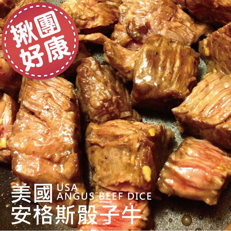 【築地藏鮮】美國安格斯骰子牛肉 (3入組 / 6入組 / 12入組)  買越多省越多 | 冷凍真空包裝 | 生鮮團購專區 | 0