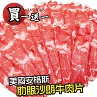【築地藏鮮】美國安格斯肋眼沙朗牛肉片 200g | 買一份送一份 | 總共400g ~真空包裝~  | 網購生鮮第一選!宅配生鮮團購 進口牛肉 零售到批發就找築地藏鮮 0