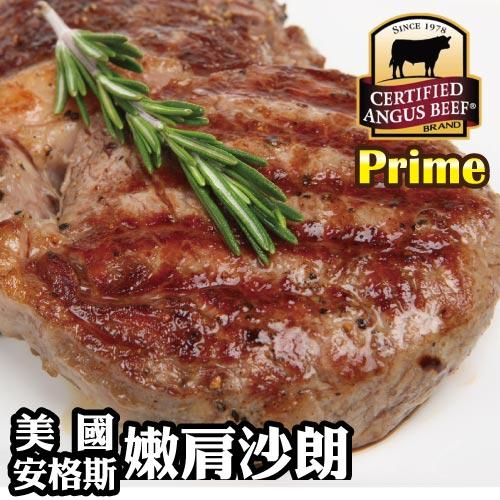 【築地藏鮮】美國安格斯嫩肩沙朗牛排 (500g/2片裝) 厚切2cm | 單片冷凍真空