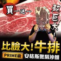 【築地藏鮮】比臉大牛排!安格斯嫩肩沙朗 (500g/份) | 買一份送一份 | 總共1000g | 單片冷凍真空 | 網購生鮮第一選!宅配生鮮團購 進口牛肉 零售到批發就找築地藏鮮 0