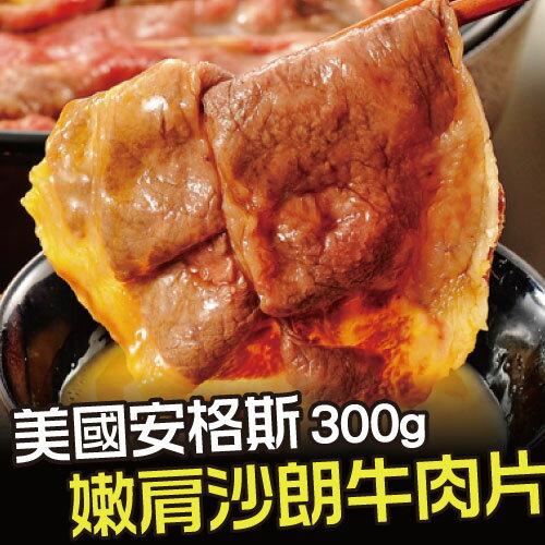 【築地藏鮮】安格斯沙朗牛肉片 (300g/盒) | 網購生鮮第一選!宅配生鮮團購 進口牛肉 零售到批發就找築地藏鮮