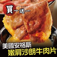【築地藏鮮】安格斯沙朗牛肉片 300g/盒 | 買一份送一份 | 總共600g/2份  | 網購生鮮第一選!宅配生鮮團購 進口牛肉 零售到批發就找築地藏鮮 0