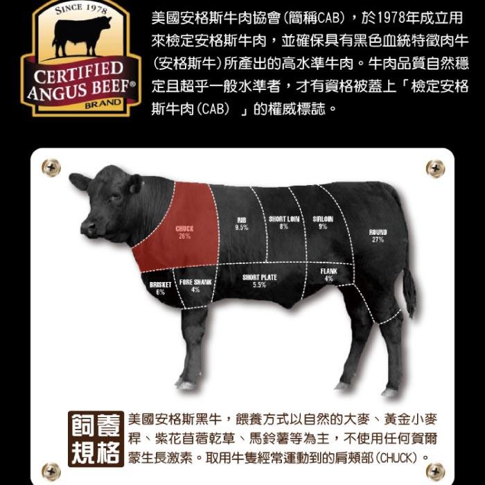 【築地藏鮮】美國安格斯板腱火鍋牛肉片 200g / 包 買一份送一份 總共400g / 2包 真空冷凍包裝    網購生鮮第一選!宅配生鮮團購 進口牛肉 零售到批發就找築地藏鮮 5