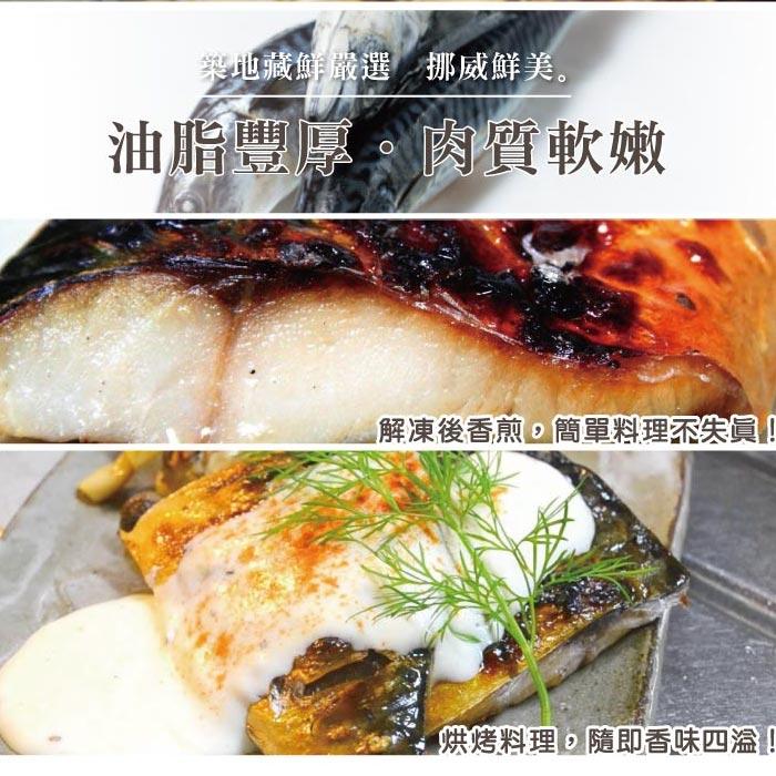 【築地藏鮮】挪威薄鹽鯖魚 200g / 片 | 冷凍真空包裝  |  網購生鮮第一選!宅配生鮮團購 進口牛肉 零售到批發就找築地藏鮮 5