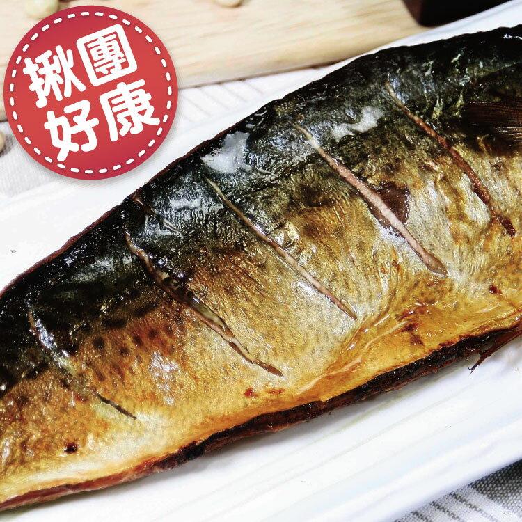 【築地藏鮮】挪威薄鹽鯖魚 200克 / 片 (10片組 / 20片組 / 60片組)  買越多省越多 | 冷凍真空包裝 免運到府 | 生鮮團購專區 | 0
