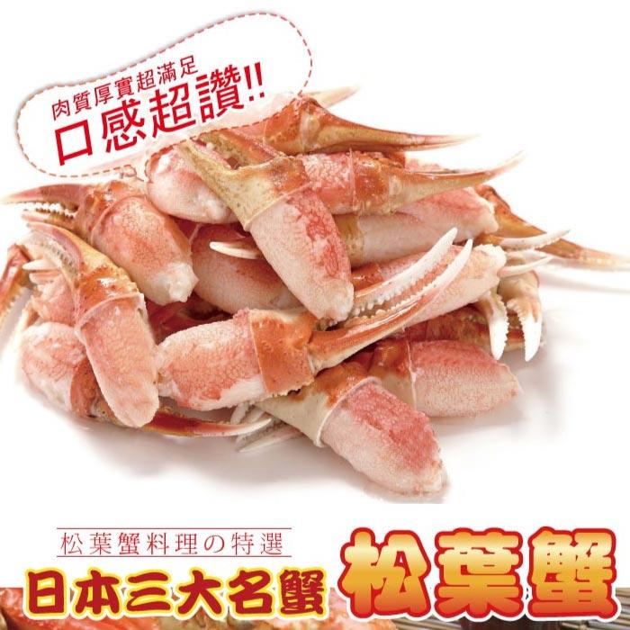 【築地藏鮮】日本北海道松葉蟹爪 / 蟹腿 6~8支 / 包 (5包 / 10包) | 生鮮團購專區 | 冷凍真空包裝,買越多省越多 3