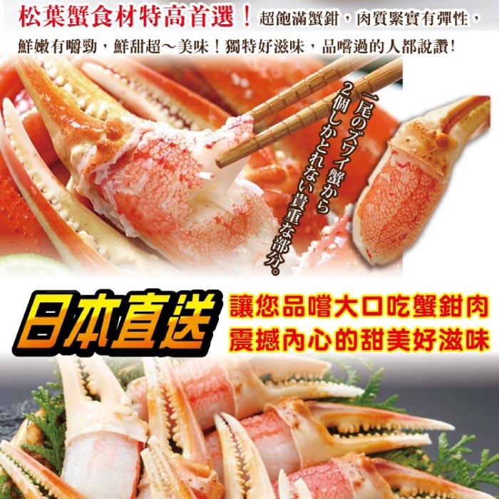 【築地藏鮮】日本北海道松葉蟹爪 / 蟹腿 6~8支 / 包 (5包 / 10包) | 生鮮團購專區 | 冷凍真空包裝,買越多省越多 5