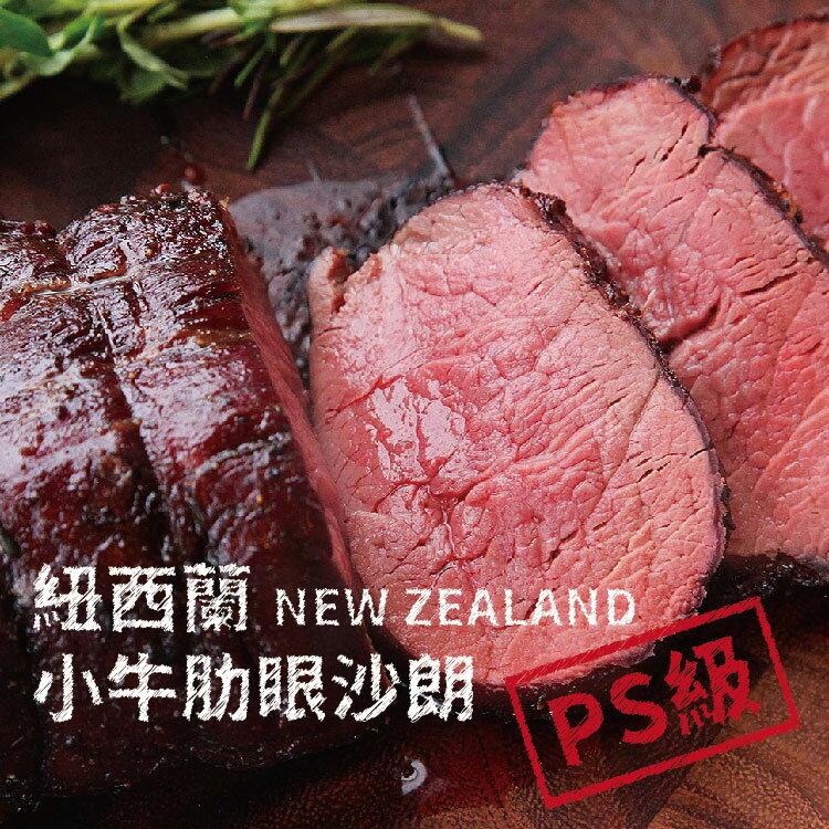 【築地藏鮮】紐西蘭濕式熟成小牛肋眼沙朗(225g±10%/片)