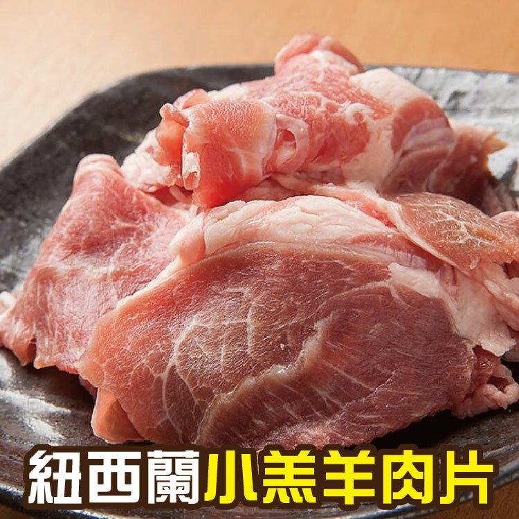 ~築地藏鮮~~冷凍真空~ 鍋物 !!紐西蘭小羔羊肉片  200g 盒