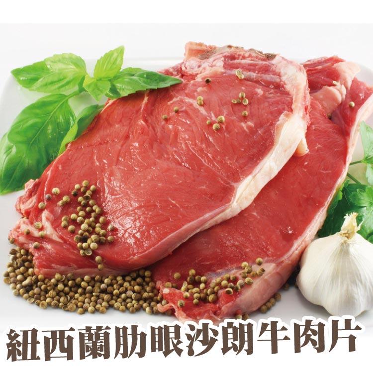 【築地藏鮮】紐西蘭肋眼沙朗牛肉片 (200g/包)  |  網購生鮮第一選!宅配生鮮團購 進口牛肉 零售到批發就找築地藏鮮