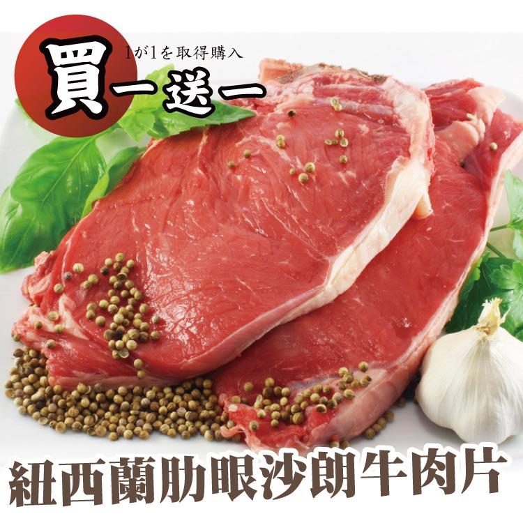 【築地藏鮮】紐西蘭肋眼沙朗牛肉片 200g | 買一份送一份 | 總共400g ~真空包裝~  | 網購生鮮第一選!宅配生鮮團購 進口牛肉 零售到批發就找築地藏鮮 0
