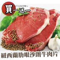 【築地藏鮮】紐西蘭肋眼沙朗牛肉片 200g   買一份送一份   總共400g ~真空包裝~    網購生鮮第一選!宅配生鮮團購 進口牛肉 零售到批發就找築地藏鮮 0
