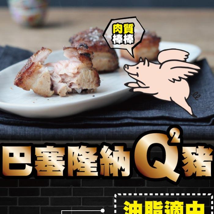 【築地藏鮮】巴塞隆納QQ豬 300g / 包    冷凍真空包裝   網購生鮮第一選!宅配生鮮團購 進口牛肉 零售到批發就找築地藏鮮 3