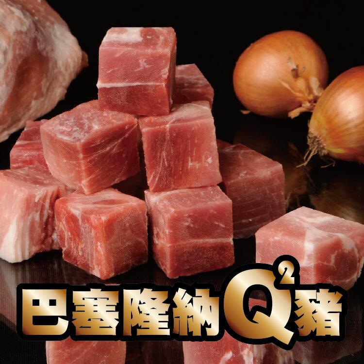 【築地藏鮮】巴塞隆納QQ豬 300g / 包    冷凍真空包裝   網購生鮮第一選!宅配生鮮團購 進口牛肉 零售到批發就找築地藏鮮 0