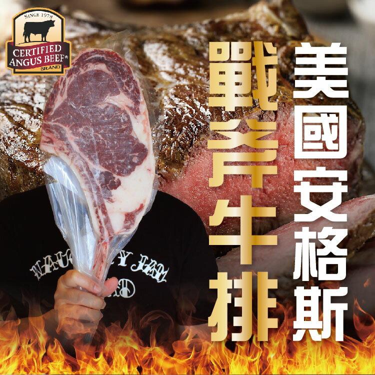【築地藏鮮】~冷凍真空~  美國安格斯戰斧牛排 (750g / 支)  |  網購生鮮第一選!宅配生鮮團購 進口牛肉 零售到批發就找築地藏鮮 0