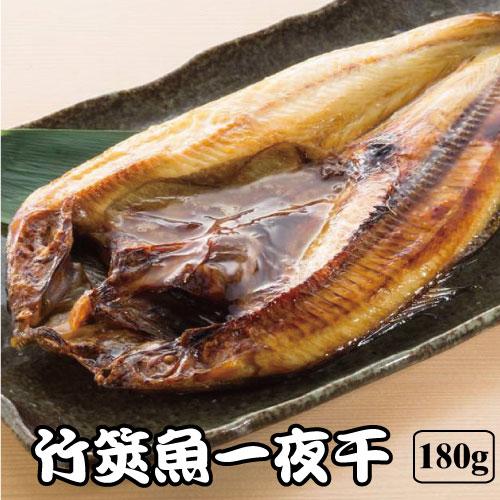 ~築地藏鮮~黃金竹筴魚一夜干  180g  包  | 網購生鮮第一選!宅配生鮮  牛肉 零