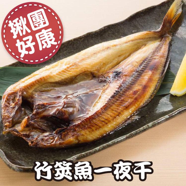 【築地藏鮮】黃金竹筴魚一夜干 180克 / 份  (10入組) 買越多省越多 | 冷凍真空包裝 免運到府 | 生鮮團購專區 | 0