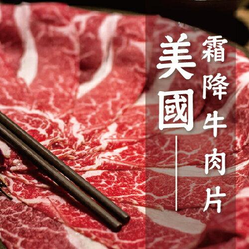 【築地藏鮮】~冷凍真空~ 鍋物首選~美國霜降牛肉片 (200g/盒) |  網購生鮮第一選!宅配生鮮團購 進口牛肉 零售到批發就找築地藏鮮