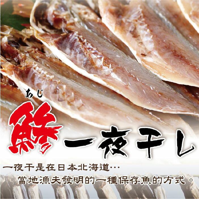 【築地藏鮮】黃金竹筴魚一夜干 180克 / 份  (10入組) 買越多省越多 | 冷凍真空包裝 免運到府 | 生鮮團購專區 | 3