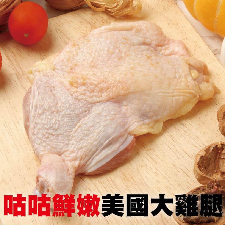 ~築地藏鮮~鮮嫩咕咕美國大雞腿  300g  份  | 網購生鮮第一選!宅配生鮮  牛肉