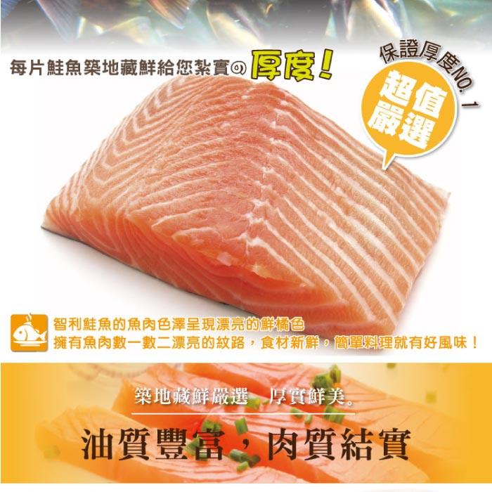 【築地藏鮮】厚切智利鮭魚 390克 / 片 (3入組 / 10入組 / 50入組)  |  免運到府 冷凍真空包裝 | 生鮮團購專區 | 5