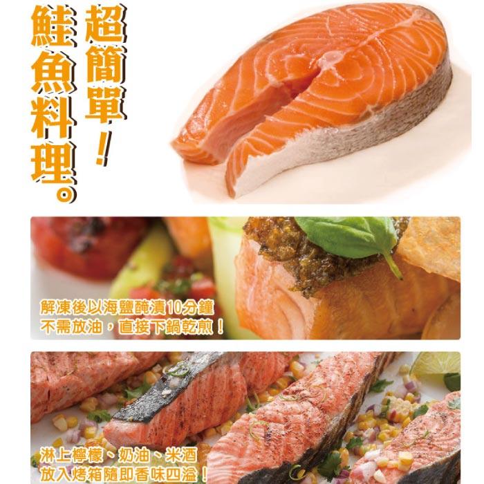 【築地藏鮮】厚切智利鮭魚 390克 / 片 (3入組 / 10入組 / 50入組)  |  免運到府 冷凍真空包裝 | 生鮮團購專區 | 6