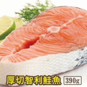 【築地藏鮮】厚切智利鮭魚 390g / 片 | 冷凍真空包裝  |  網購生鮮第一選!宅配生鮮團購 進口牛肉 零售到批發就找築地藏鮮 0