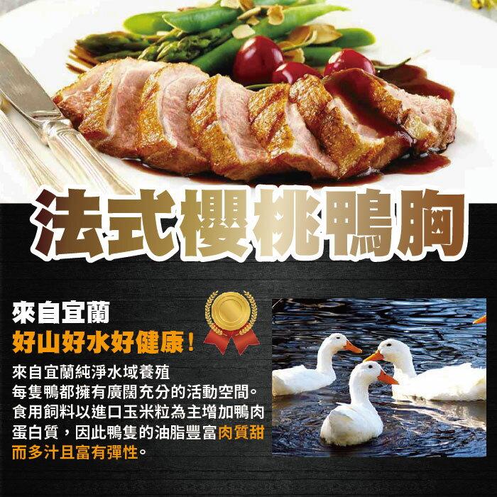 【築地藏鮮】冷凍真空~法式櫻桃鴨胸 (280g / 包)★1月限定全店699免運 4