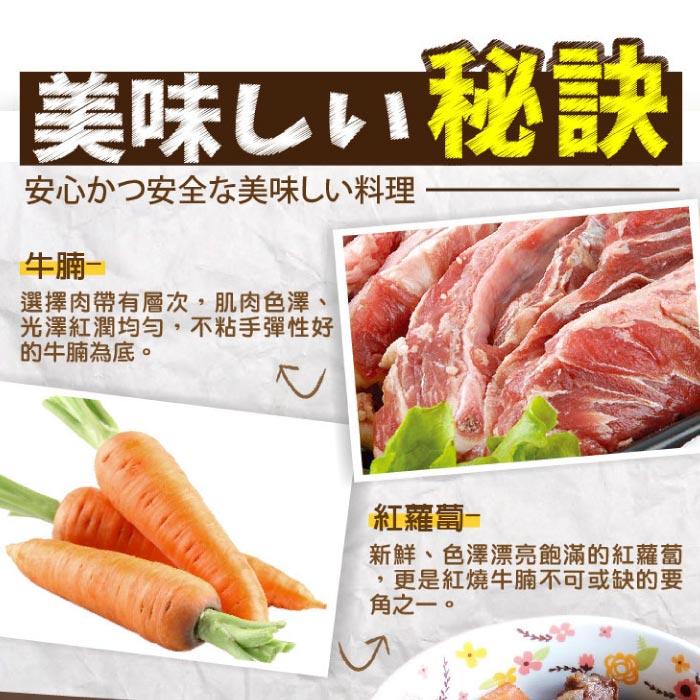 【築地藏鮮】紅燒牛腩 (600g / 2包)  | 網購生鮮第一選!宅配生鮮團購 進口牛肉 零售到批發就找築地藏鮮 5