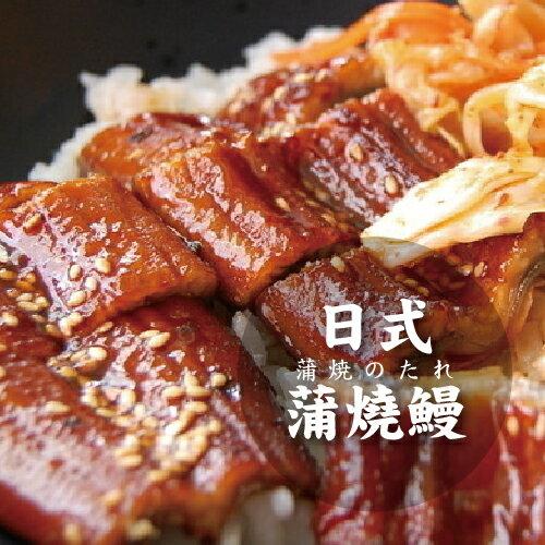 【築地藏鮮】~冷凍真空~ 日式蒲燒鰻 (200g / 尾)  | 網購生鮮第一選!宅配生鮮團購 進口牛肉 零售到批發就找築地藏鮮 1
