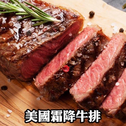 【築地藏鮮】~冷凍真空~ 美國霜降牛排 (300g / 包) |  網購生鮮第一選!宅配生鮮團購 進口牛肉 零售到批發就找築地藏鮮 0
