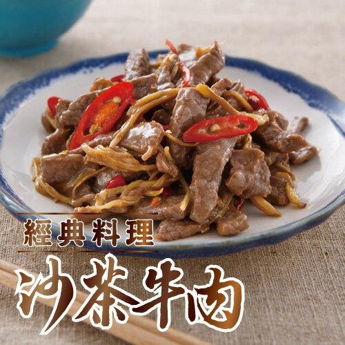 【築地藏鮮】沙茶牛肉 (600g / 2包)  | 網購生鮮第一選!宅配生鮮團購 進口牛肉 零售到批發就找築地藏鮮 0