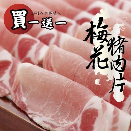 【築地藏鮮】台灣梅花豬肉片 300g | 買一份送一份 | 總共600g ~真空包裝~  | 網購生鮮第一選!宅配生鮮團購 進口牛肉 零售到批發就找築地藏鮮 2
