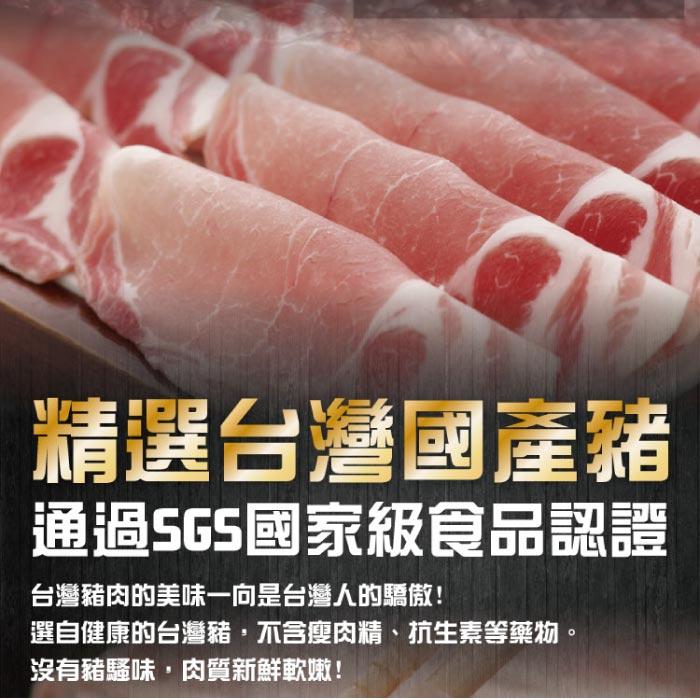 【築地藏鮮】台灣梅花豬肉片 300g | 買一份送一份 | 總共600g ~真空包裝~  | 網購生鮮第一選!宅配生鮮團購 進口牛肉 零售到批發就找築地藏鮮 5