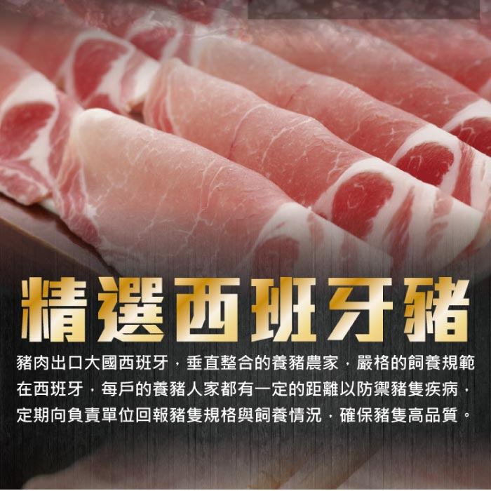 【築地藏鮮】西班牙梅花豬肉片 300g | 買一份送一份 | 總共600g ~真空包裝~  | 網購生鮮第一選!宅配生鮮團購 進口牛肉 零售到批發就找築地藏鮮 5