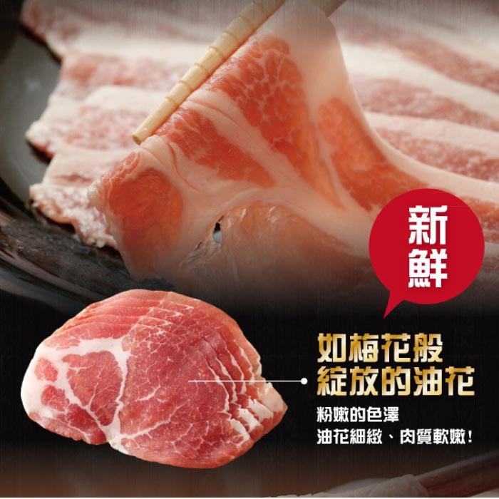 【築地藏鮮】台灣梅花豬肉片 300g | 買一份送一份 | 總共600g ~真空包裝~  | 網購生鮮第一選!宅配生鮮團購 進口牛肉 零售到批發就找築地藏鮮 6