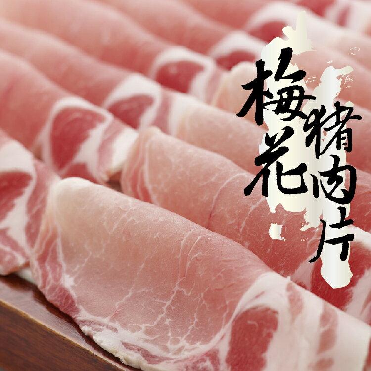 【築地藏鮮】冷凍真空~ 西班牙梅花豬肉片 (300g / 包) |  網購生鮮第一選!宅配生鮮團購 進口牛肉 零售到批發就找築地藏鮮 0